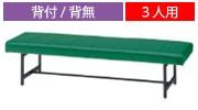 ロビーチェア 長椅子 E-TEPシリーズ