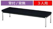 ロビーチェア 長椅子 E-ZRシリーズ