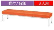 ロビーチェア 長椅子 FL-8シリーズ
