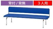 ロビーチェア 長椅子 FLC-8シリーズ