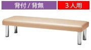 ロビーチェア 長椅子 FLC-9シリーズ