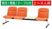 ロビーチェア 長椅子 FSLシリーズ