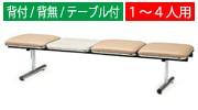 ロビーチェア 長椅子 FTLシリーズ