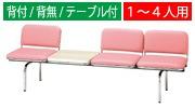 ロビーチェア 長椅子 FULシリーズ