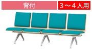 ロビーチェア 長椅子 LMシリーズ