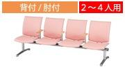 ロビーチェア 長椅子 LPシリーズ