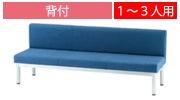 ロビーチェア 長椅子 LSシリーズ