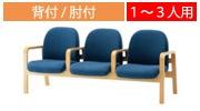 ロビーチェア 長椅子 LWシリーズ