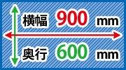 W900xD600シリーズ