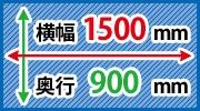 W1500xD900シリーズ