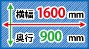 W1600xD900シリーズ