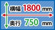 W1800xD750シリーズ