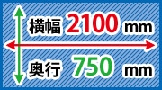 W2100xD750シリーズ