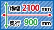 W2100xD900シリーズ