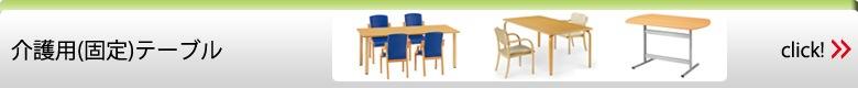 介護用(固定)テーブル