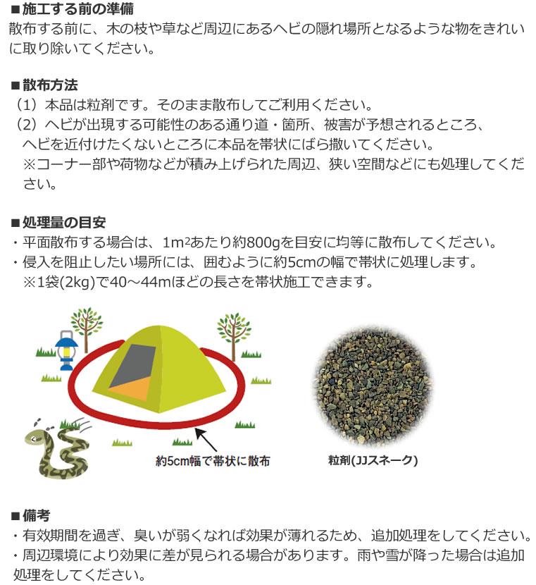 ヘビレス粒剤