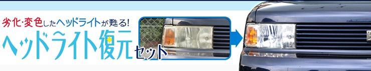 劣化・変色したヘッドライトが甦る!ヘッドライト復元セット