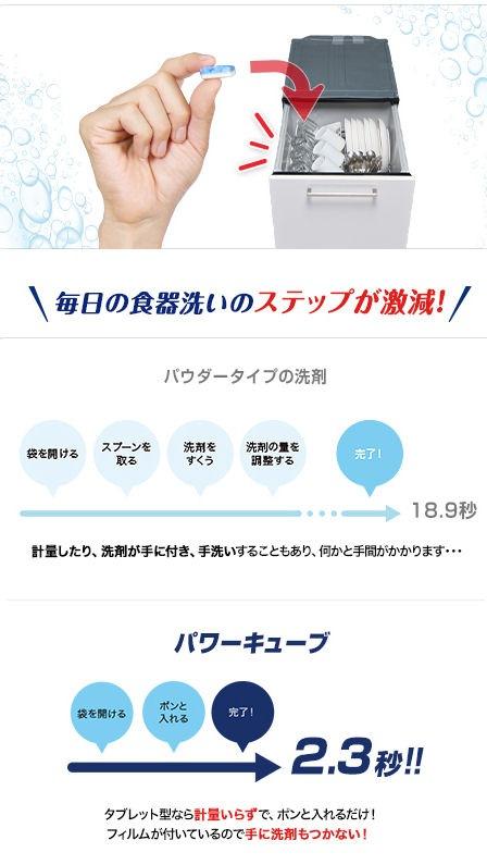 フィニッシュ パワーキューブ Sサイズ 30回分アース製薬株式会社