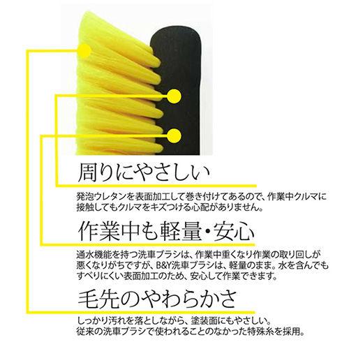 株式会社ハンディ・クラウン B&Y やわかるバーブラシ ボディ用 CW-001