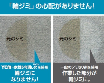 ユシロ YCM水性シミ消しα 500ml カーペット用