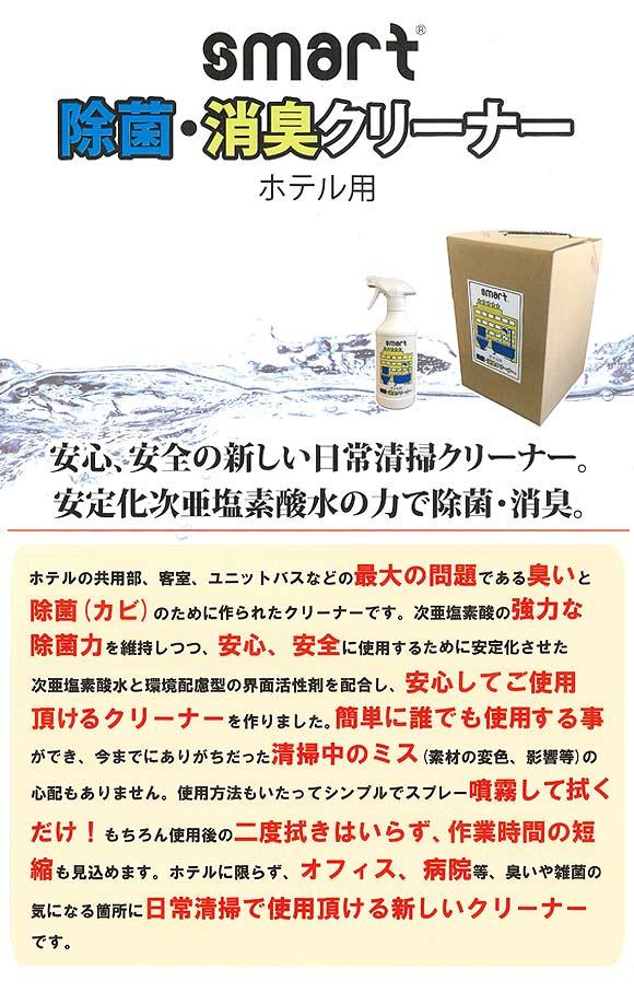 スマート除菌・消臭クリーナー