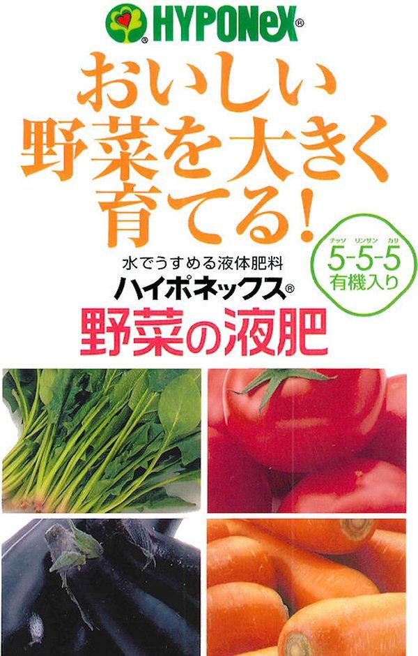 ハイポネックス 野菜の液肥 450ml×24本/ケース