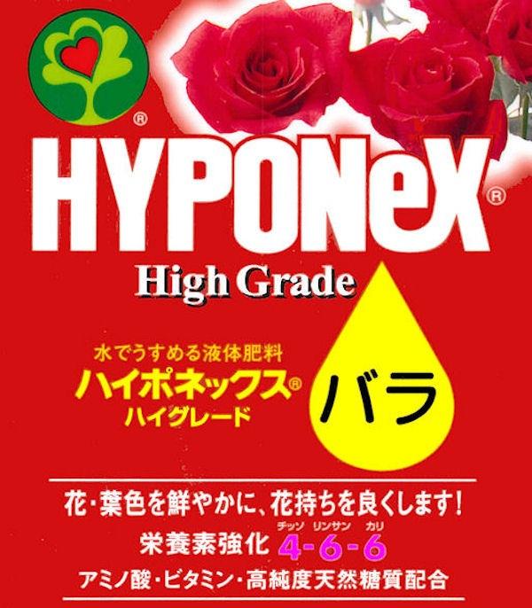 ハイポネックスハイグレード バラ 450ml×24本/ケース