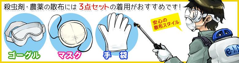 殺虫剤散布・防護セット
