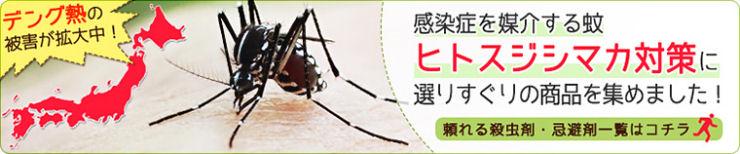 厄介な衛生害虫対策には、医薬品指定の殺虫剤がお勧めです。デング熱の被害が拡大中!感染症を媒介する蚊 ヒトスジシマカ対策に選りすぐりの商品を集めました!