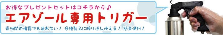 住化エンバイオメンタルサイエンス株式会社ゴキブリ用殺虫剤!エヤローチF 420m