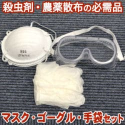 殺虫剤・農薬散布防護セット