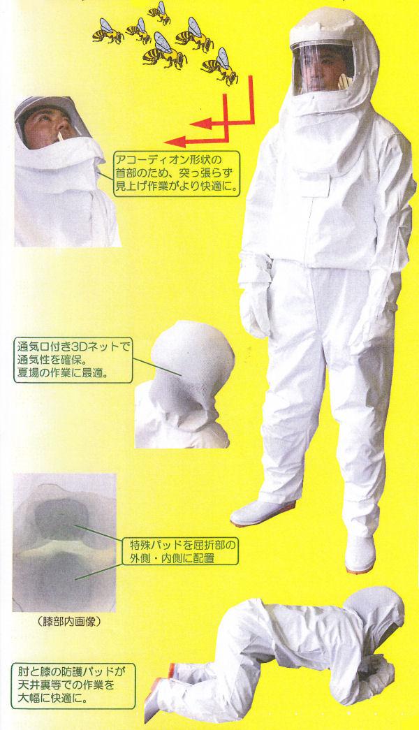 株式会社倉本産業 アンチ・ホーネットIII[スズメバチ防護服]