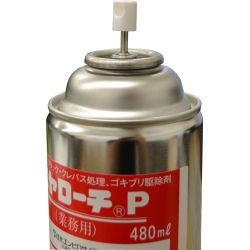ミクロガン専用エアゾール 特注品エヤローチP