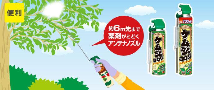 アース製薬 ケムシがコロリ 420ml 【農薬】