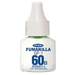 GF-1 薬剤ボトル60日