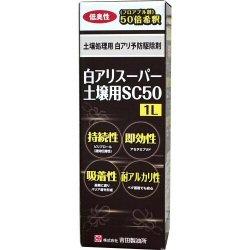 白アリスーパー土壌用SC50 1L