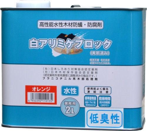 株式会社吉田製油所 白アリミケブロック(希釈済み)