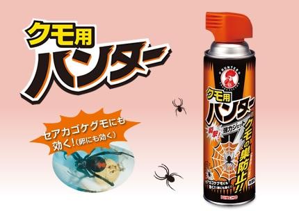 大日本除虫菊株式会社 クモ用ハンター