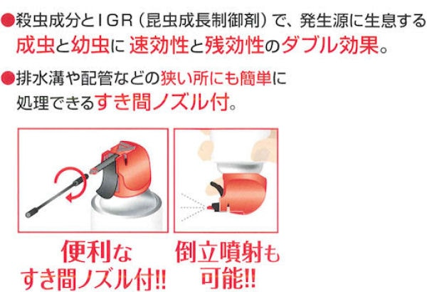 業務用コバエジェット(450ml/本)