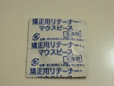 ライオンケミカル株式会社 スッキリデント リテーナーマウスピース用洗浄剤 ミントの香り