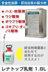 レナトップ乳剤1.8L