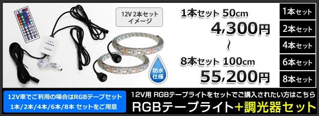DC12V用 RGBテープライトセット