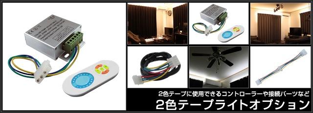 2色テープライトオプション