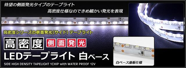 側面発光テープライト12V