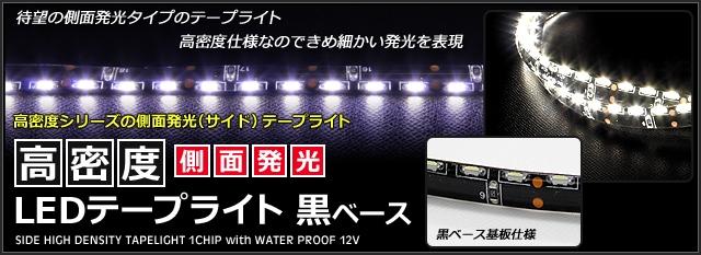 側面発光テープライト12V 黒ベース