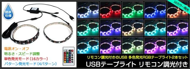 RGB 2way USBテープライト