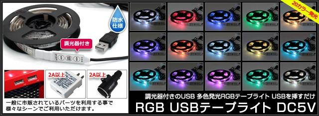 調光器付きRGB USBテープライト