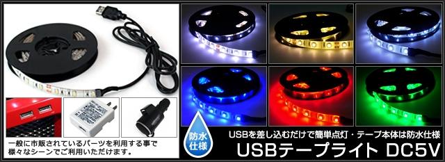 USBテープライト