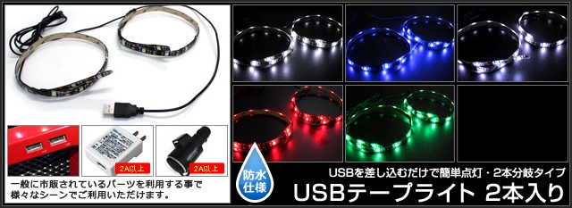 USBテープライト2WAY