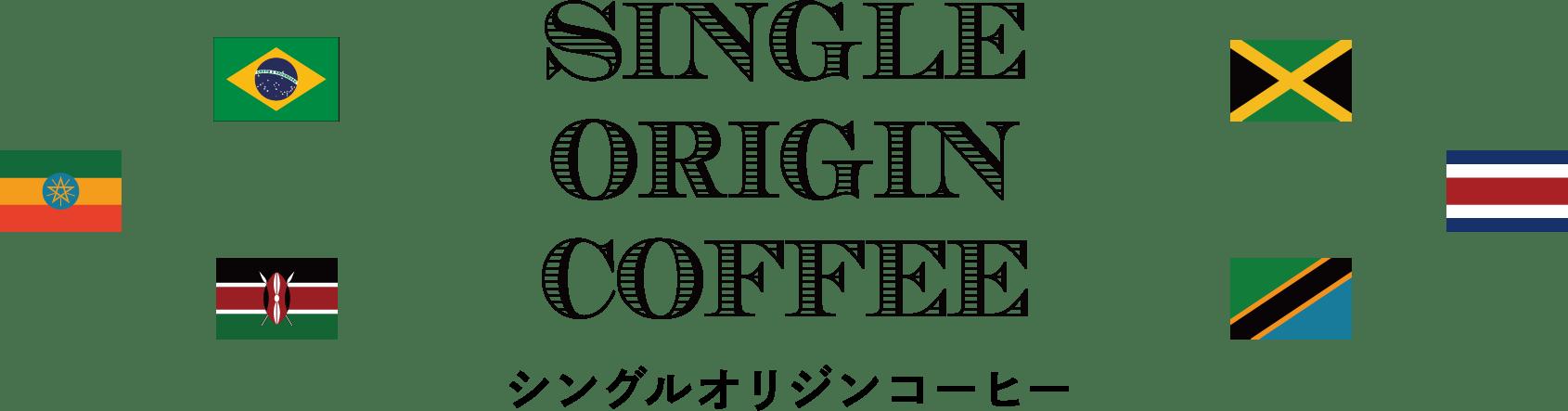 SINGLE ORIGIN COFFEE シングルオリジンコーヒー